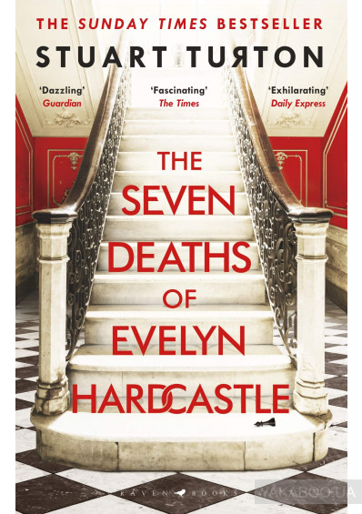 Фото - The Seven Deaths of Evelyn Hardcastle
