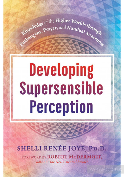 Фото - Developing Supersensible Perception