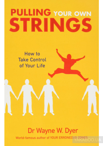 Фото - Pulling Your Own Strings