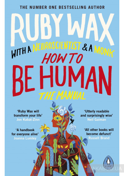 Фото - How to Be Human
