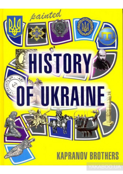 Фото - Painted History of Ukraine