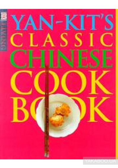 Фото - Yan-Kit`s Classic Chinese Cookbook