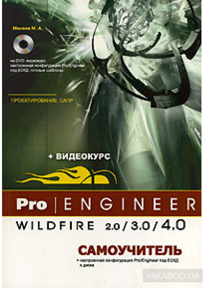Фото - Pro/Engineer Wildfire 2.0/3.0/4.0. Самоучитель (+ DVD-ROM)