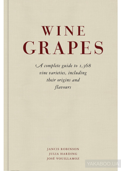 Фото - Wine Grapes. A complete guide to 1,368 vine varieties, including their origins and flavours
