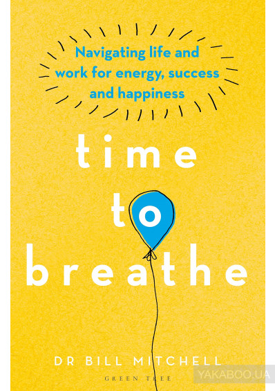 Фото - Time to Breathe. Navigating Life and Work for Energy, Success and Happiness