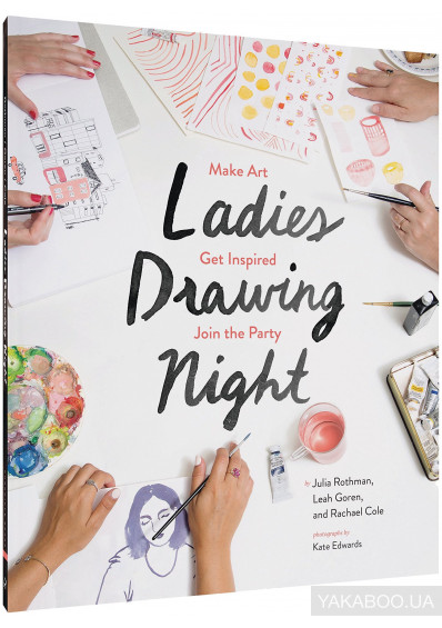 Фото - Ladies Drawing Night. Make Art, Get Inspired, Join the Party