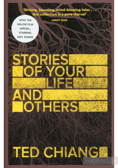 Фото - Stories of Your Life and
