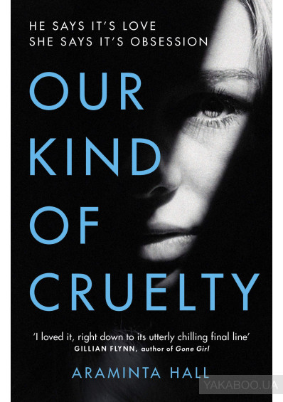 Фото - Our Kind of Cruelty