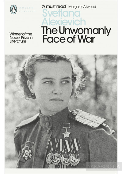 Фото - The Unwomanly Face of War