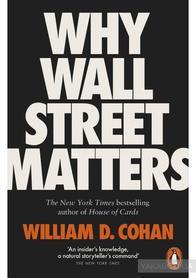 Фото - Why Wall Street Matters