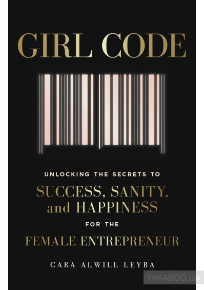 Фото - Girl Code. Unlocking the Secrets to Success, Sanity and Happiness for the Female Entrepreneur