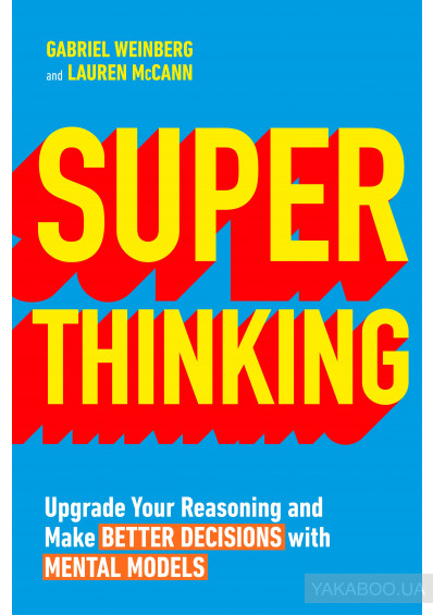 Фото - Super Thinking. Upgrade Your Reasoning and Make Better Decisions with Mental Models