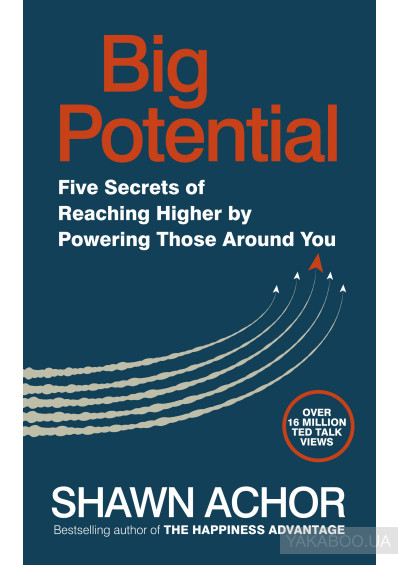 Фото - Big Potential: Five Secrets of Reaching Higher by Powering Those Around You