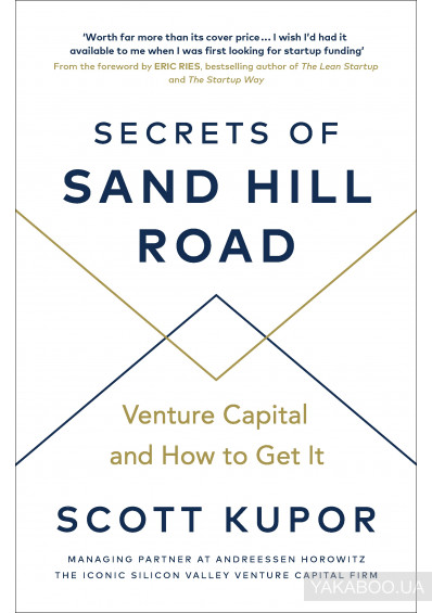 Фото - Secrets of Sand Hill Road: Venture Capital—and How to Get It