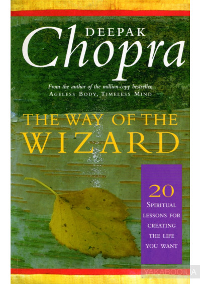 Фото - The Way Of The Wizard. 20 Lessons for Living a Magical Life
