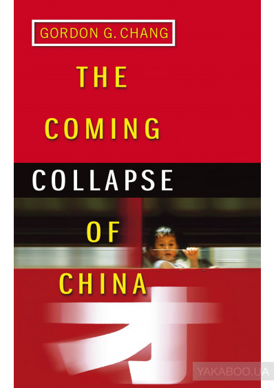 Фото - The Coming Collapse Of China