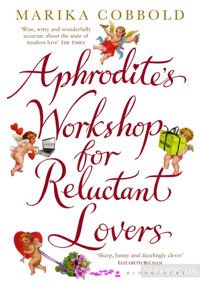 Фото - Aphrodite's Workshop for Reluctant Lovers