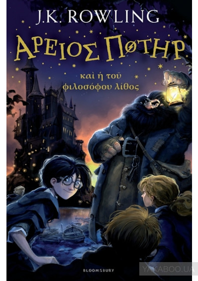 Фото - Harry Potter and the Philosopher's Stone (Ancient Greek)