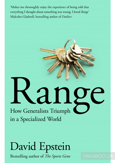 Фото - Range. How Generalists Triumph in a Specialized World