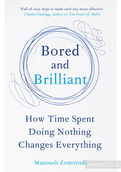 Фото - Bored and Brilliant: How Time Spent Doing Nothing Changes Everything