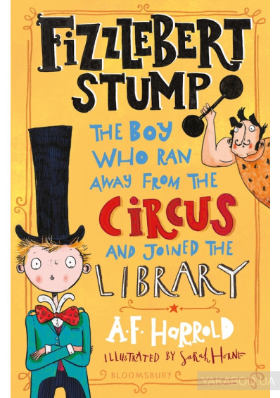 Фото - Fizzlebert Stump: The Boy Who Ran Away From the Circus (and joined the library)
