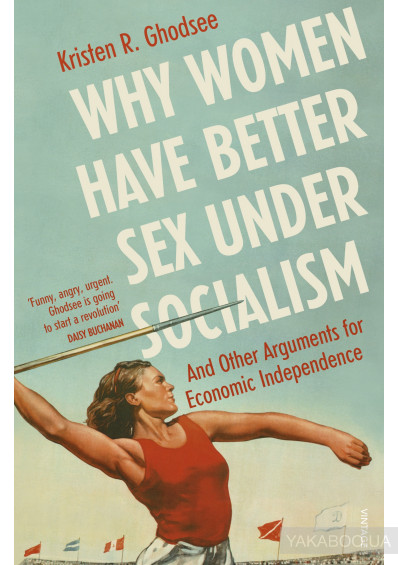 Фото - Why Women Have Better Sex Under Socialism: And Other Arguments for Economic Independence