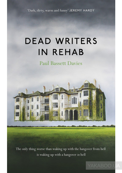 Фото - Dead Writers in Rehab