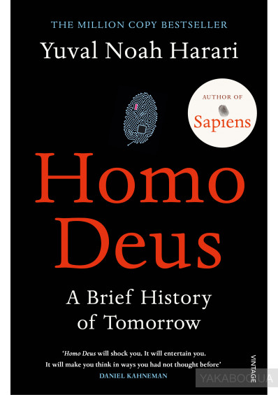 Фото - Homo Deus. A Brief History of Tomorrow