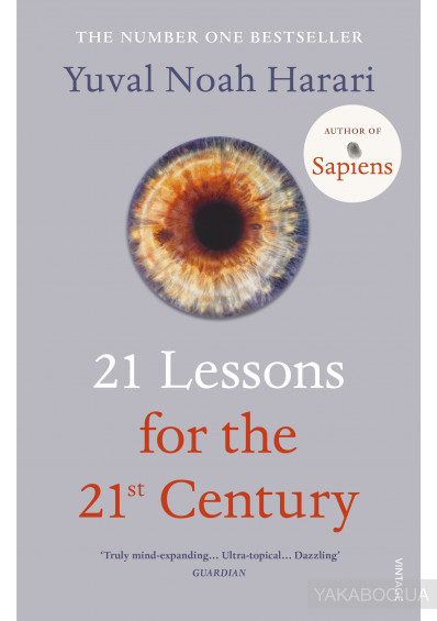 Фото - 21 Lessons for the 21st Century