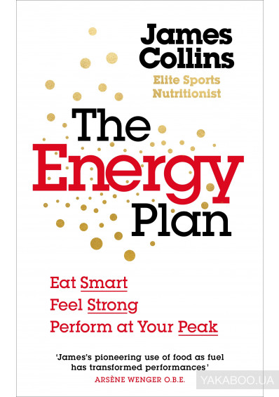 Фото - The Energy Plan: Eat Smart, Feel Strong, Perform at Your Peak