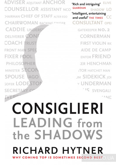 Фото - Consiglieri. Leading from the Shadows