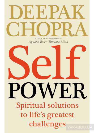 Фото - Self Power: Spiritual Solutions to Life's Greatest Challenges