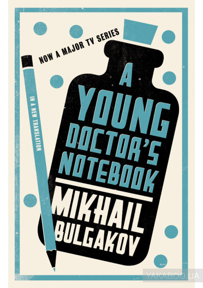 Фото - A Young Doctor's Notebook