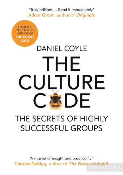 Фото - The Culture Code: The Secrets of Highly Successful Groups