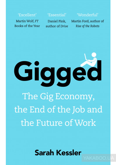 Фото - Gigged: The Gig Economy, the End of the Job and the Future of Work