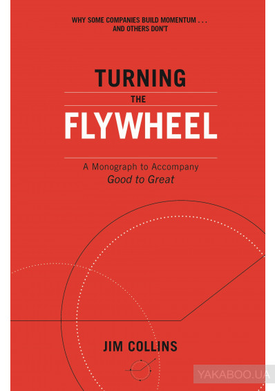 Фото - Turning the Flywheel: A Monograph to Accompany Good to Great