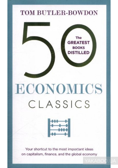 Фото - 50 Economics Classics : Your shortcut to the most important ideas on capitalism, finance, and the global economy
