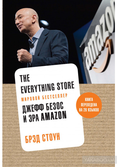 Фото - The Everything Store. Джефф Безос и эра Amazon