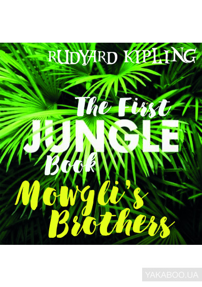 Фото - Mowgli's Brothers: The First Jungle Book