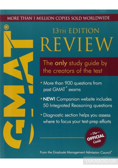 Фото - The Official Guide for GMAT Review