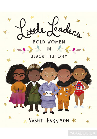 Фото - Little Leaders. Bold Women in Black History
