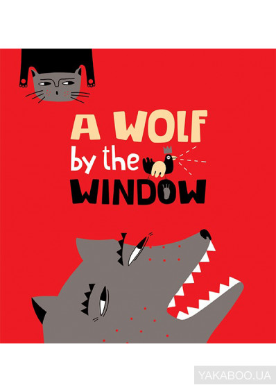 Фото - A Wolf by the Window