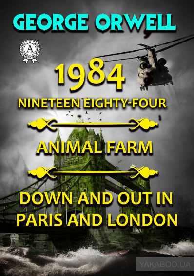 Фото - 1984. Nineteen Eighty-Four. Animal farm. Down and Out In Paris and London. Illustrated