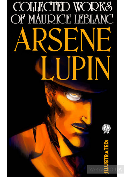 Фото - Collected Works of Maurice Leblanc. Arsène Lupin. Illustrated