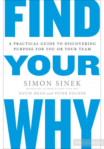 Фото - Find Your Why. A Practical Guide for Discovering Purpose for You and Your Team
