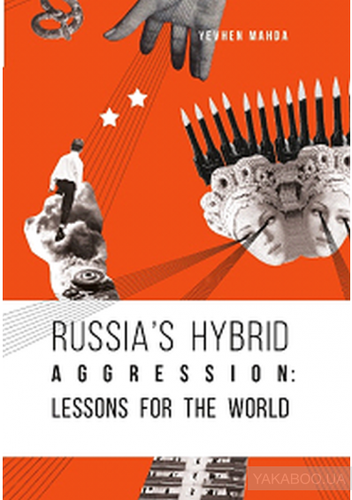 Фото - Russia's Hybrid Aggression. Lessons for the World