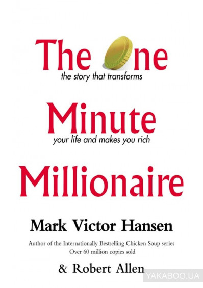 Фото - The One Minute Millionaire