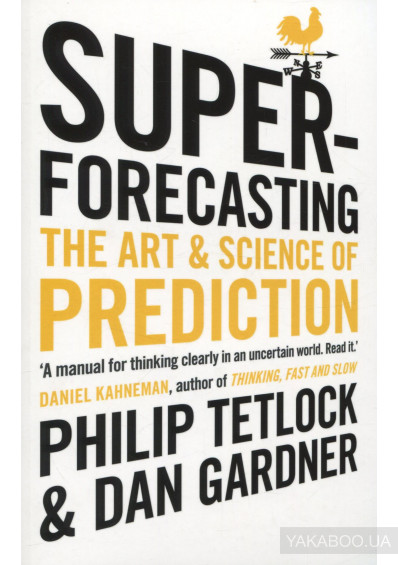 Фото - Superforecasting. The Art and Science of Prediction
