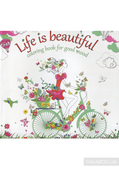 Фото - Life Is Beautiful. Coloring Book for Good Mood. Антистресс раскраска
