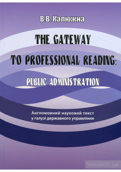 Фото - The Gateway to Professional Reading. Public Administration